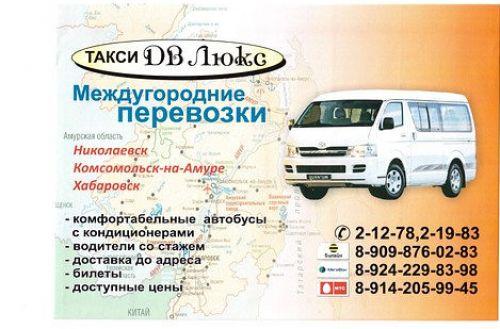 такси лига город комсомольск на амуре доставка заказа 5000
